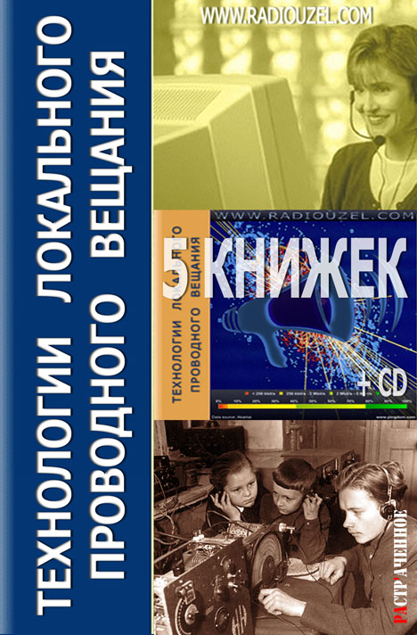 Технологии локального проводного вещания 5 книжек и CD